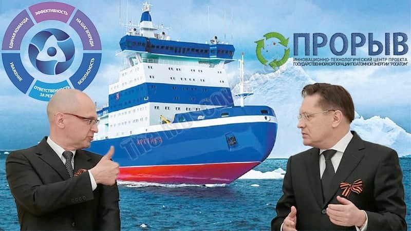 "Rosatom's ""Proryv"" is not a hindrance for ""Naryv"""